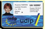 Сертификат Cedip-Udip перовой *